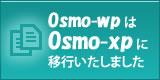 Osmo-wpはOsmo-xpに移行いたしました