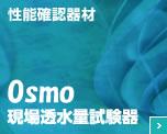 Osmo 現場透水量試験器