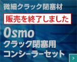 Osmo クラック閉塞用コンシーラーセット