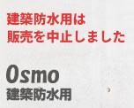 Osmo 建築防水用は販売を中止しました